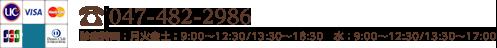 尾崎歯科医院047-482-2986
