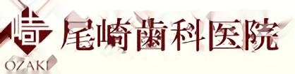 尾崎デンタルクリニック